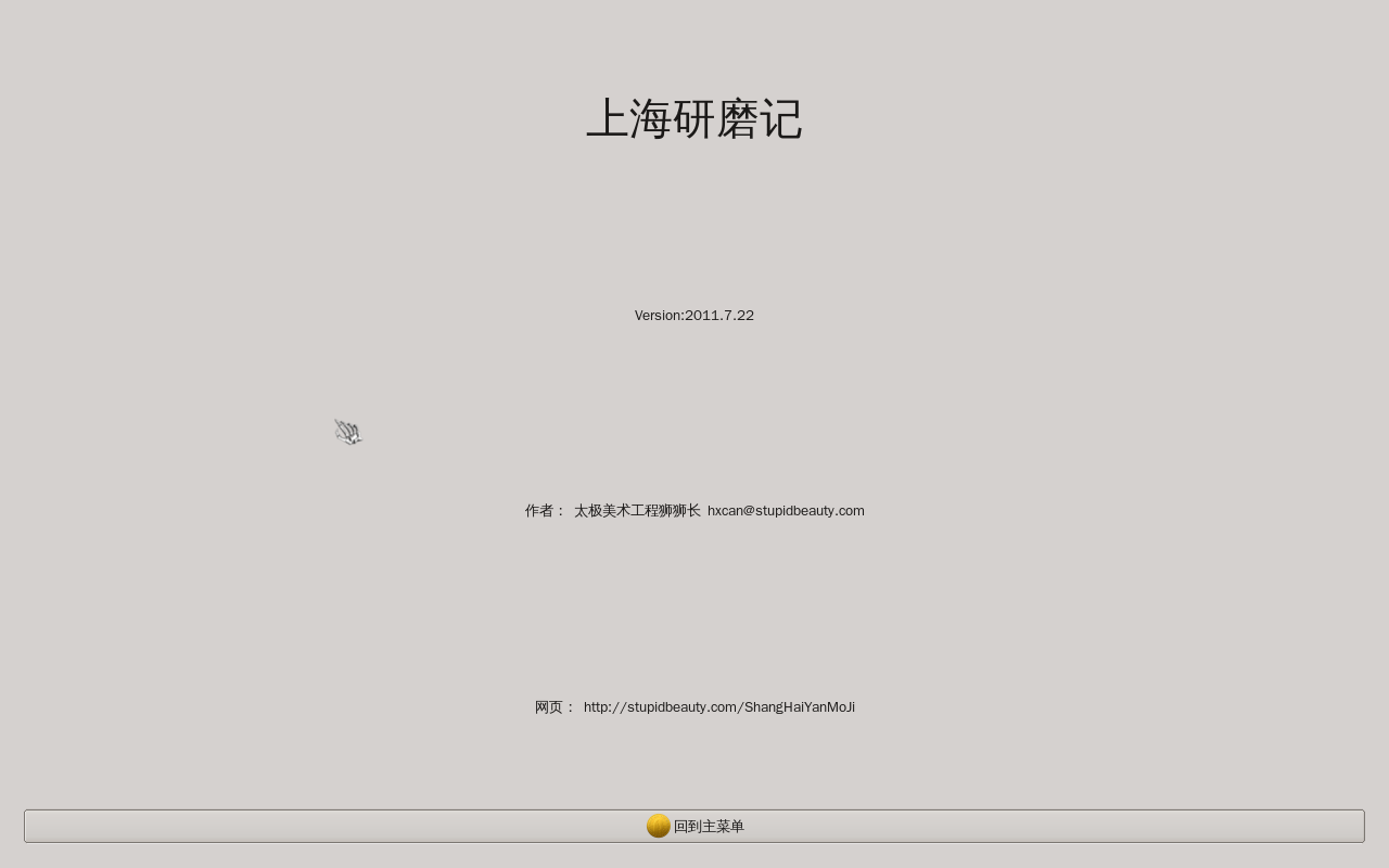 Download web tool or web app ShangHaiYanMoJi to run in Linux online